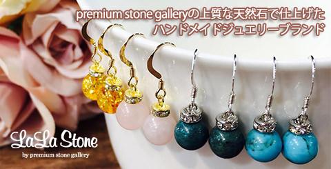 LaLa Stone