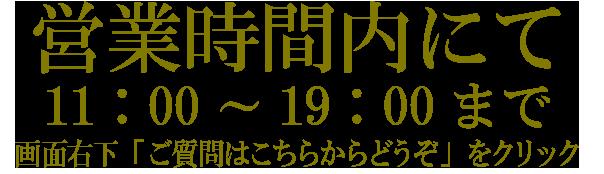 11:00~19:00まで