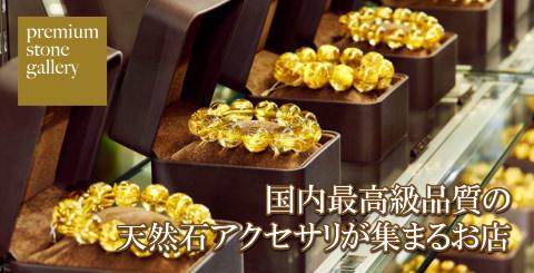 高品質天然石アクセサリ専門店 premium stone gallery