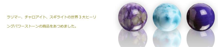 ラリマー、チャロアイト、スギライトの世界3大ヒーリングパワーストーンの商品をあつめました。