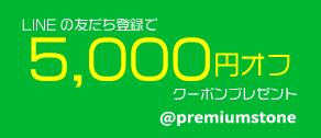 LINEのお友だちに5000円クーポンをプレゼント